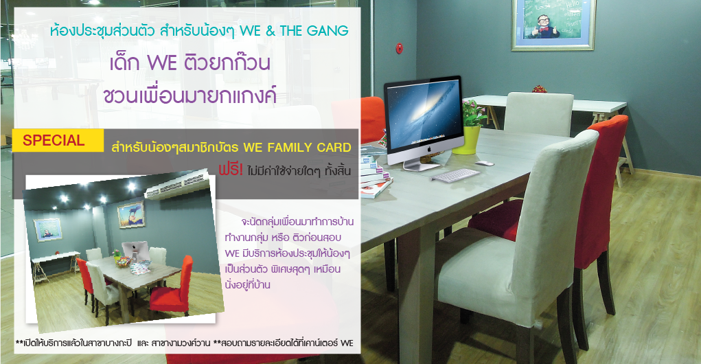 we-family-card-3