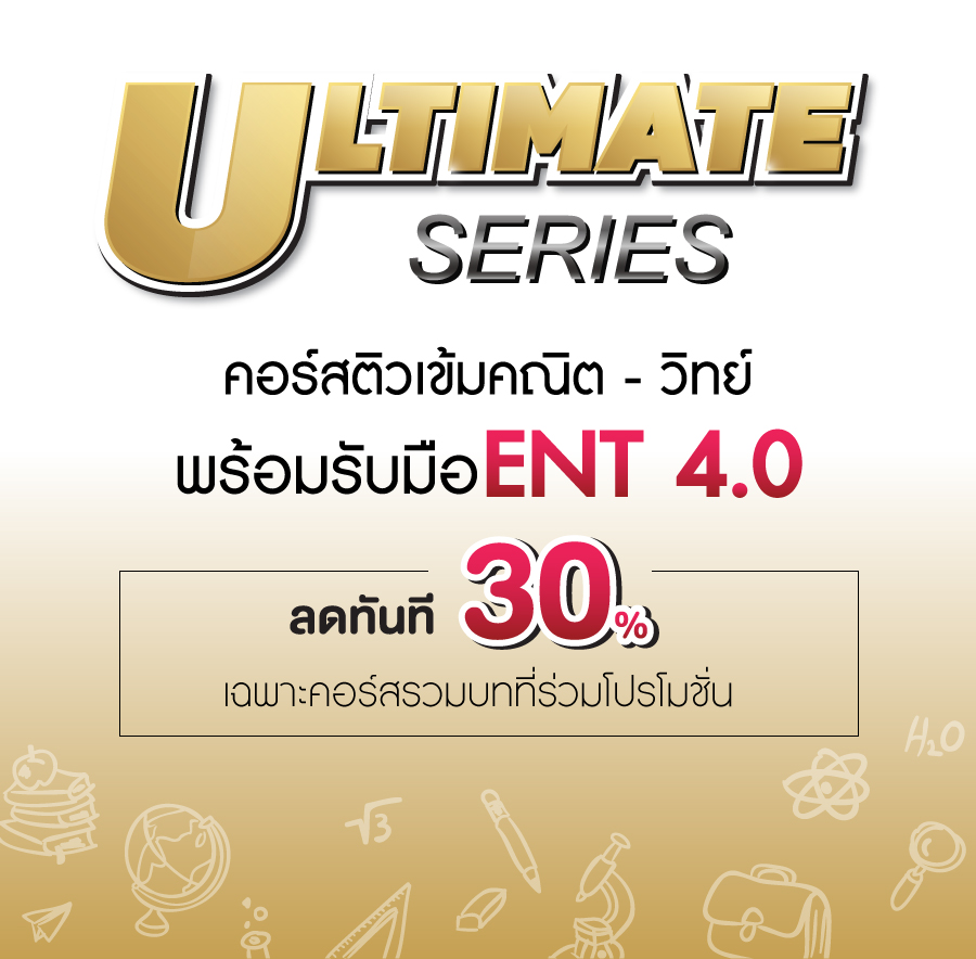promotion-ultimate