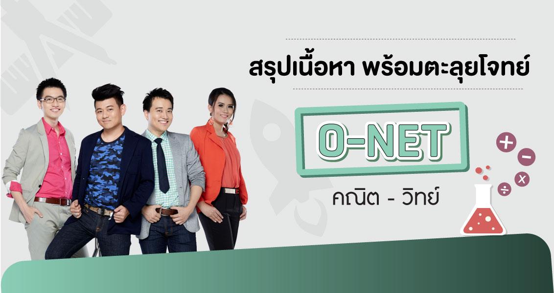 ติว-onet-ม.6