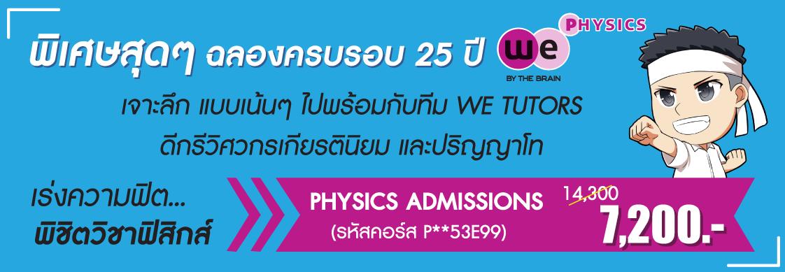 โปรโมชั่น-we-ฟิสิกส์-แอดมิชชั่น