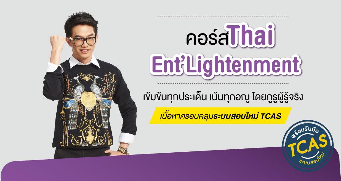 คอร์สไทยสอบเข้ามหาวิทยาลัย-tcas