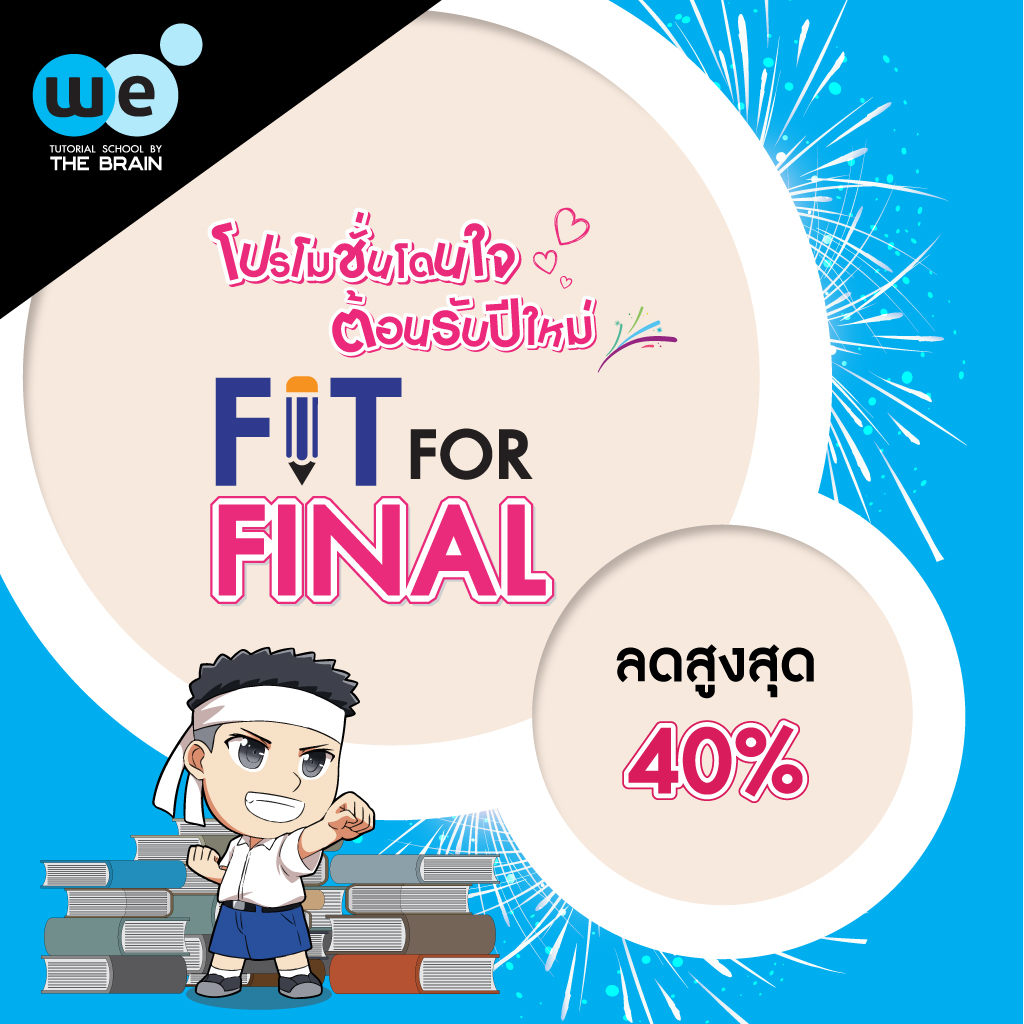 we-fit-for-final-promotion