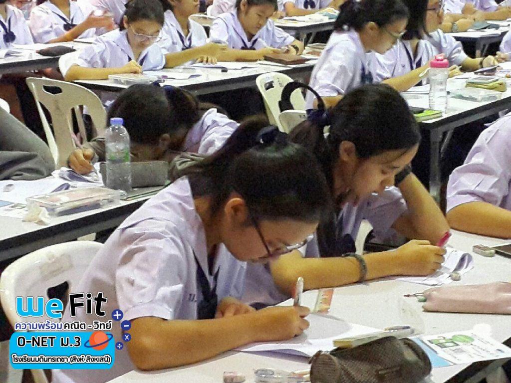 กวดวิชาคณิตศาสตร์ 11