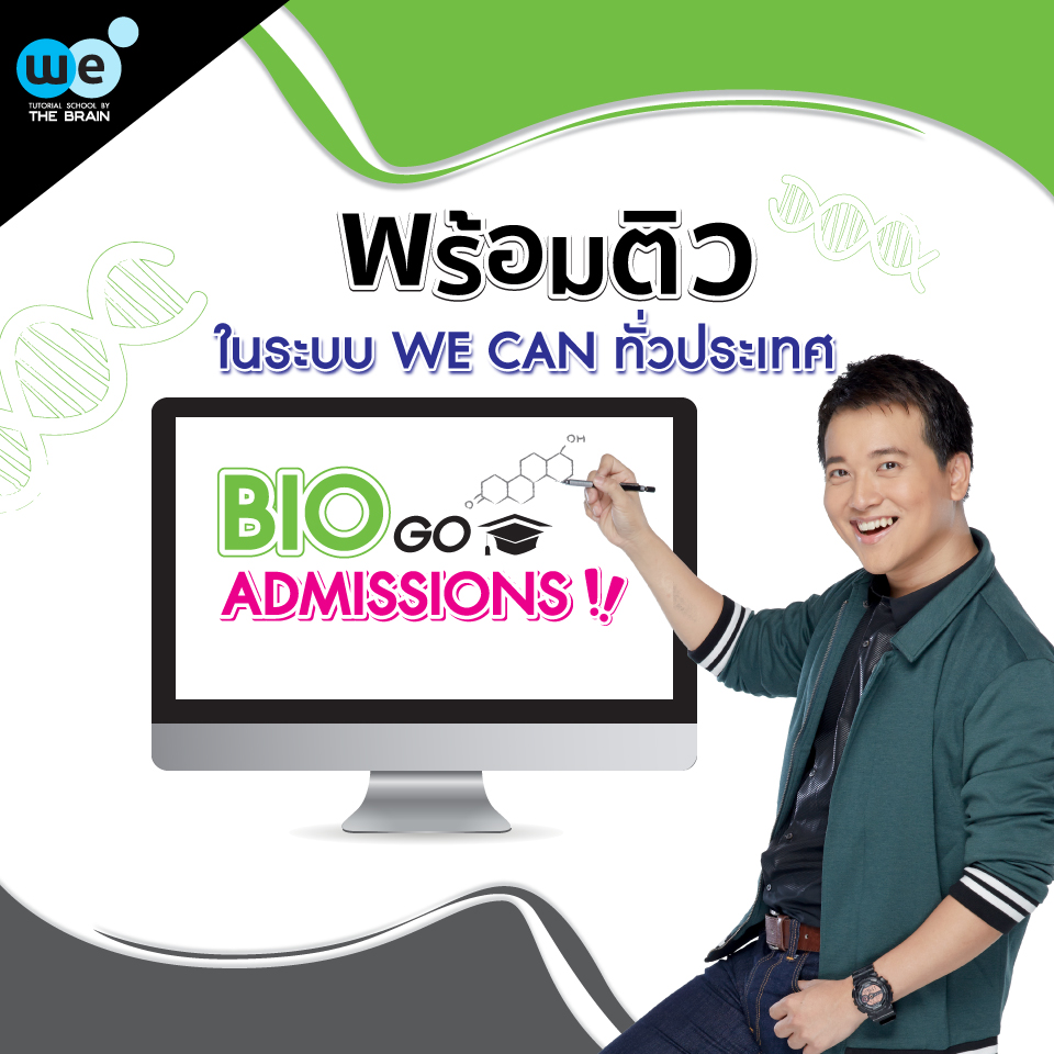 we-bio-go-admissions-we-can