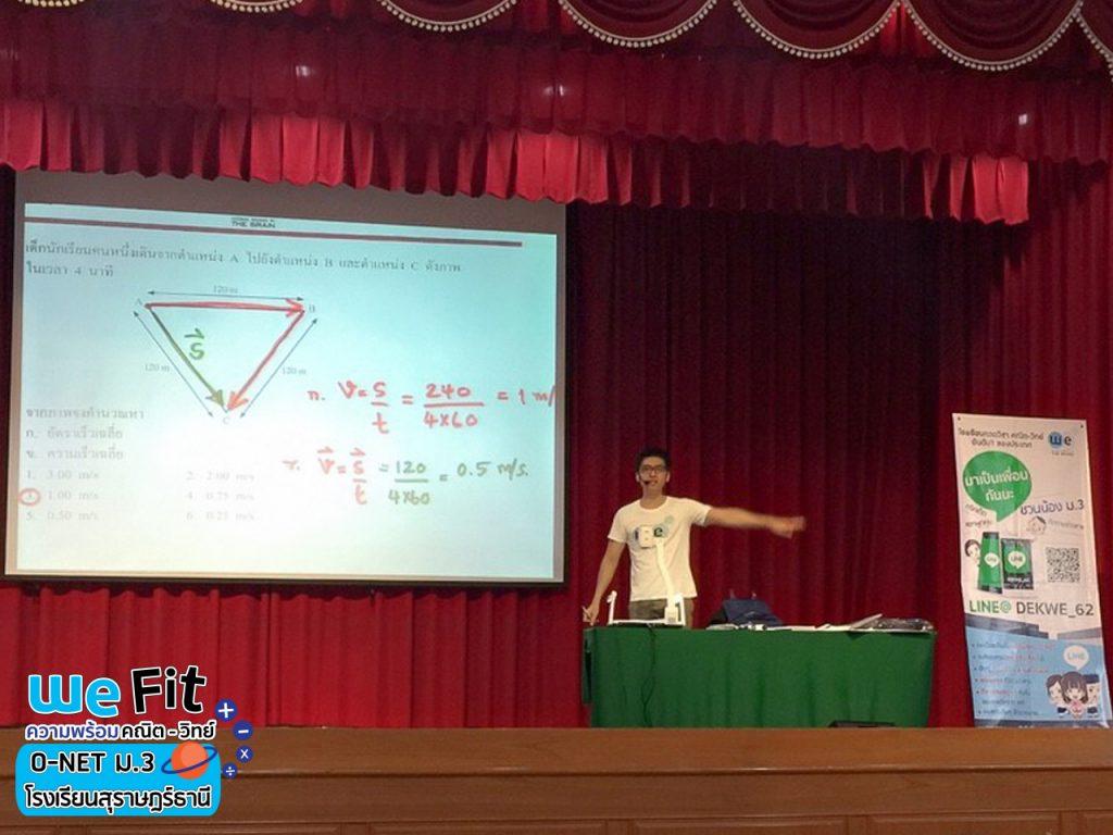 กวดวิชาคณิตศาสตร์ 18