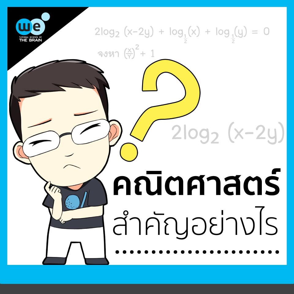 คณิตศาสตร์สำคัญอย่างไร