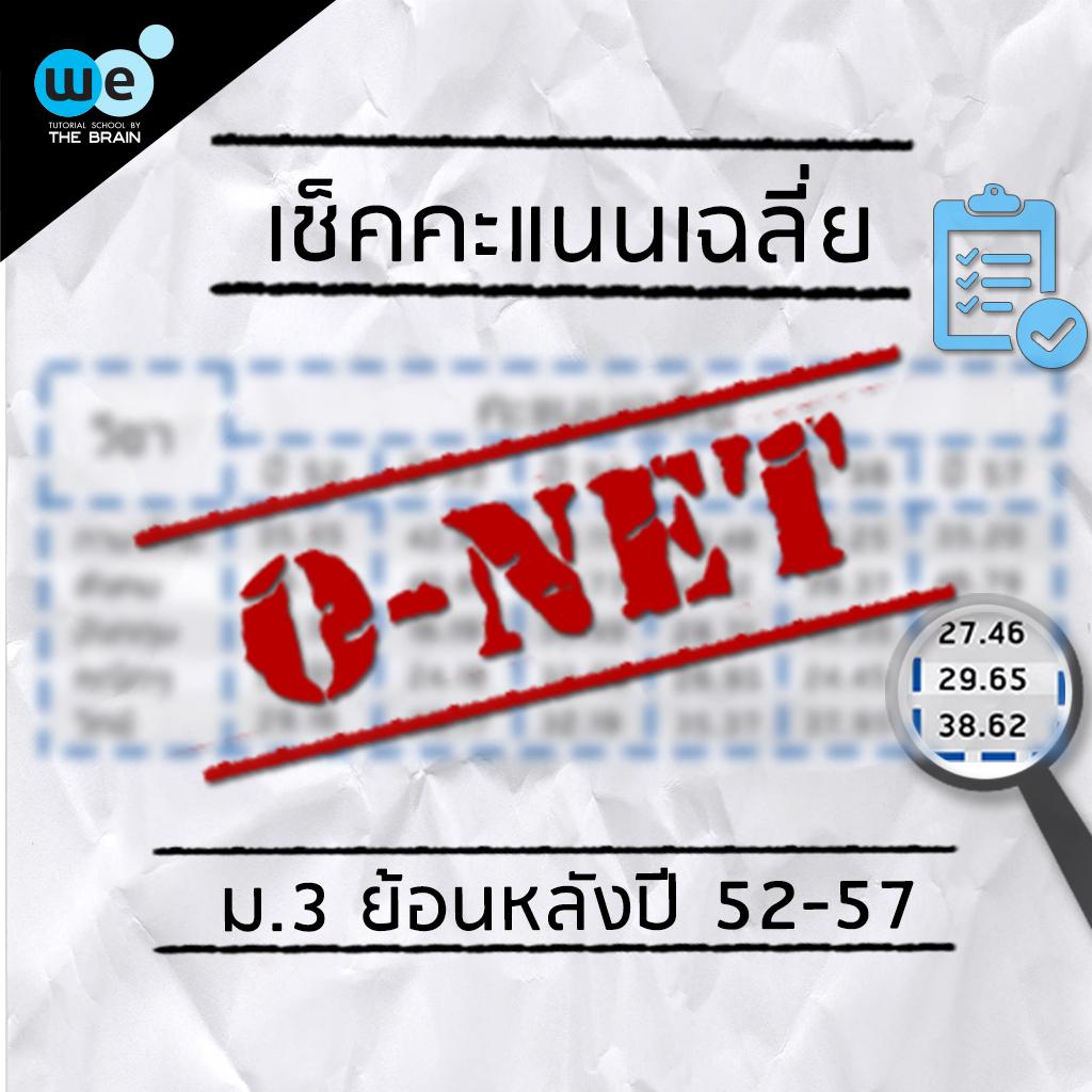 กวดวิชา we บทความคะแนนเฉลี่ย o-net-1