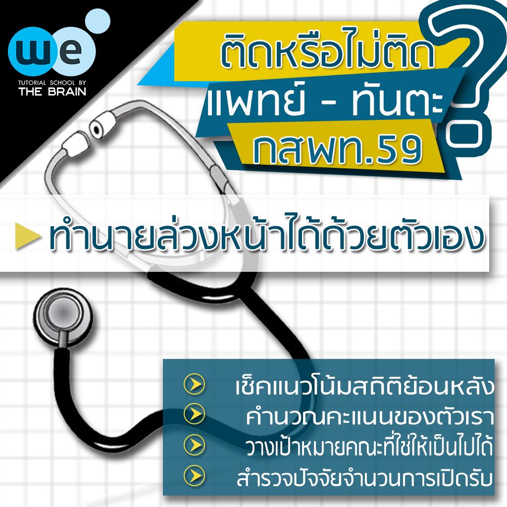 we-by-the-brain-บทความ-แพทย์-กสพท-1