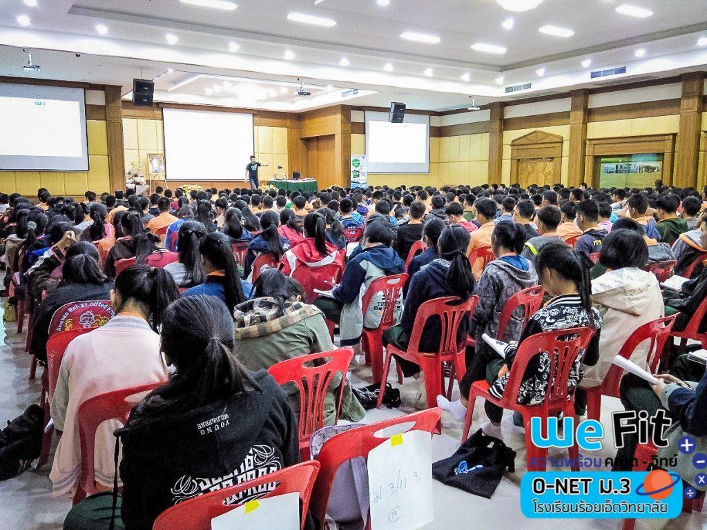 กวดวิชา we by the brain ติว o-net ม.3 ร.ร.ร้อยเอ็ดวิทยาลัย 1