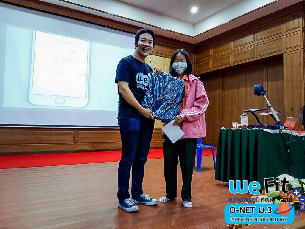 กวดวิชา we by the brain ติว o-net ม.3 ร.ร.ร้อยเอ็ดวิทยาลัย 8