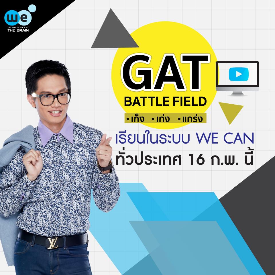 กวดวิชา-we-by-the-brain-gat-battle-field-1