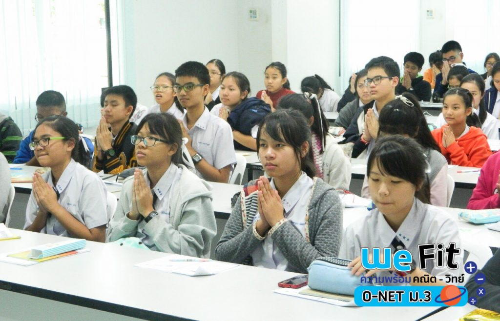 กวดวิชา we by the brain ติว o-net ม.3 ร.ร.สาธิตมหาวิทยาลัยนเรศวร 1