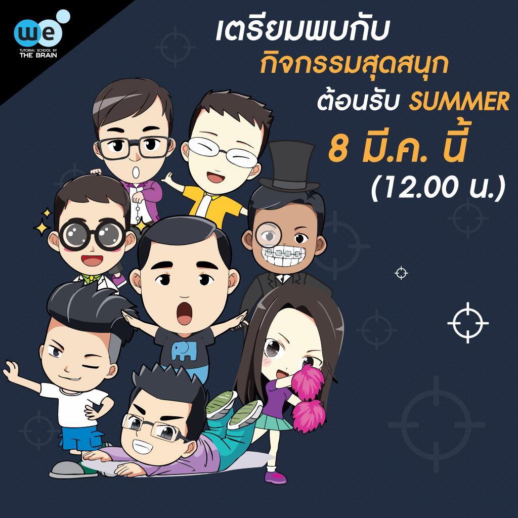 กวดวิชา-we-พบกับเกมส์ summer