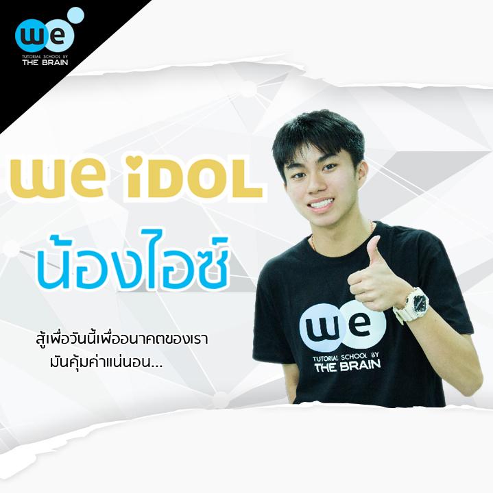 กวดวิชา-we-idol-เด็กเก่ง