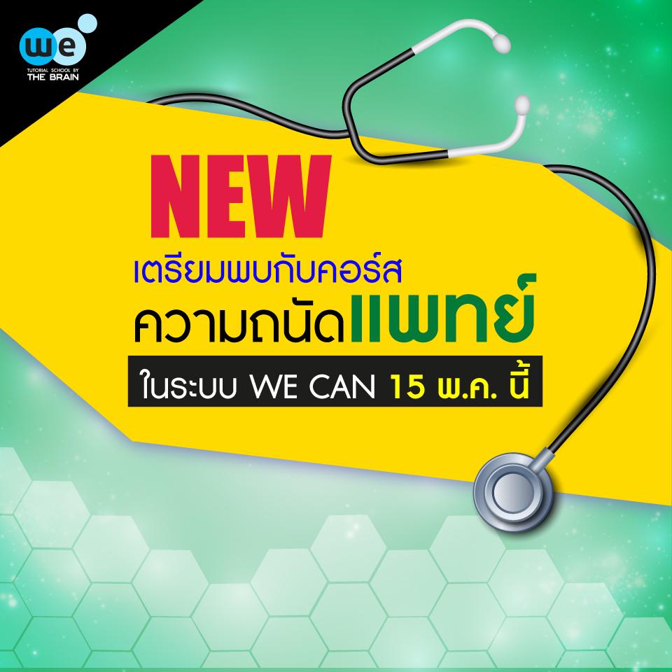 กวดวิชา-we-คอร์สความถนัดแพทย์