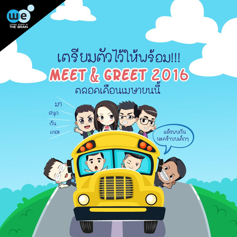กวดวิชา-we-meet-and-greet-16