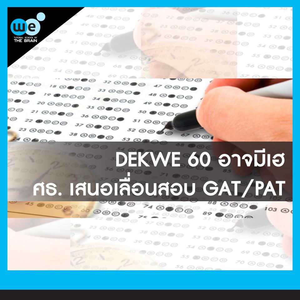 กวดวิชา-we-เลื่อนสอบ-gat-pat