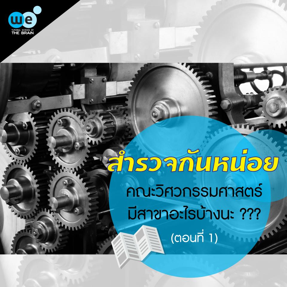กวดวิชา-we-คณะวิศวกรรมศาสตร์-1