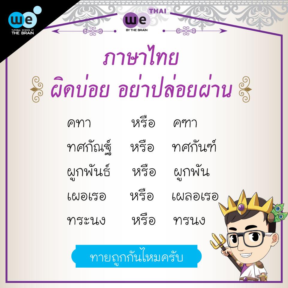กวดวิชา-we-คอร์ส-ภาษาไทย-6