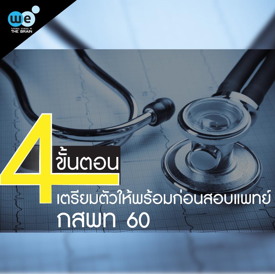 สอบแพทย์-กสพท-60