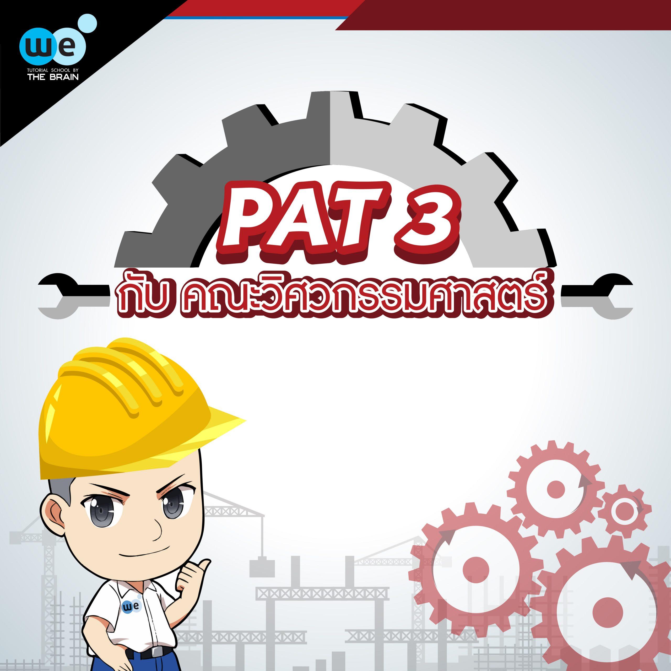 บทความ PAT 3 กับวิศวกรรมศาสตร์