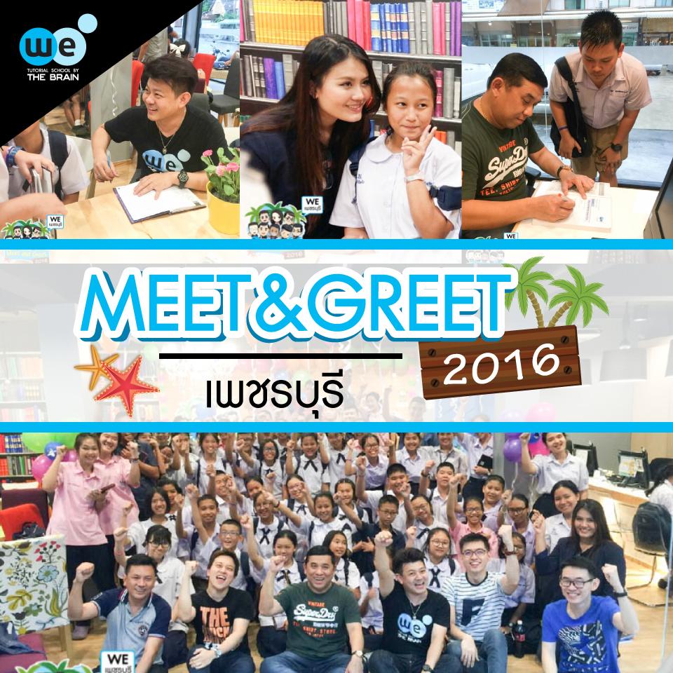 ปก-meet&greet-เพชรบุรี