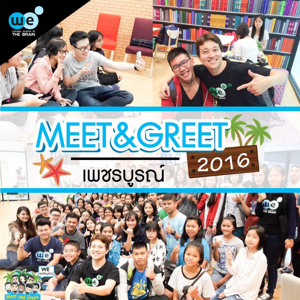 ปก-meet&greet-เพชรบูรณ์