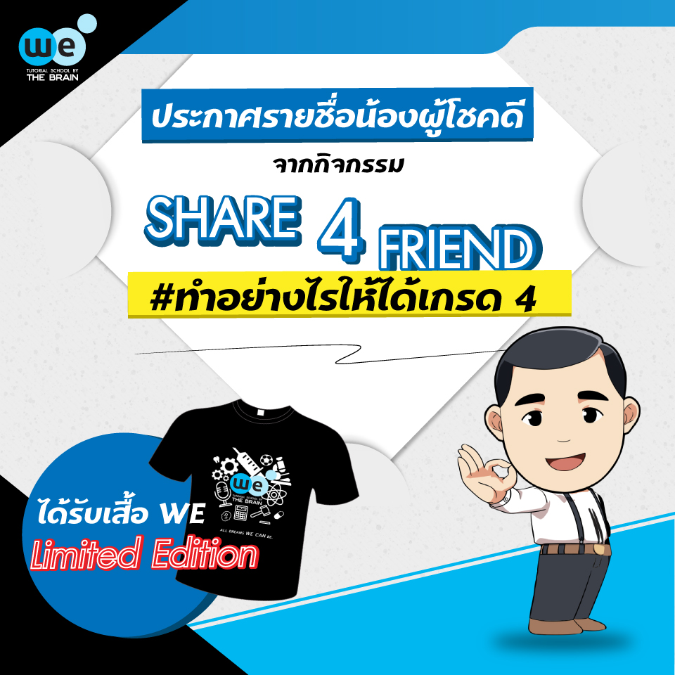 กวดวิชา-we-รายชื่อ-share4friend