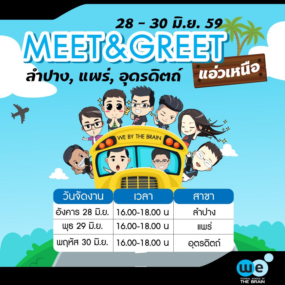 กวดวิชา-we-MeetGreet-เหนือ
