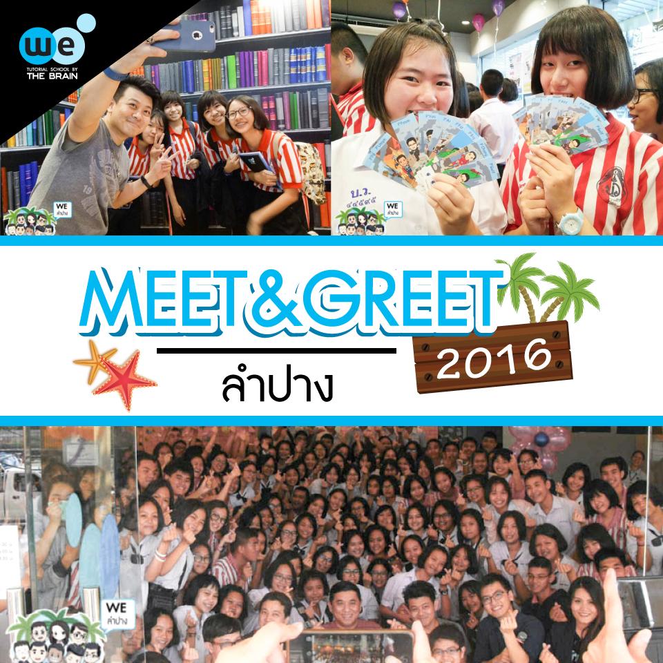 meet&greet-ลำปาง