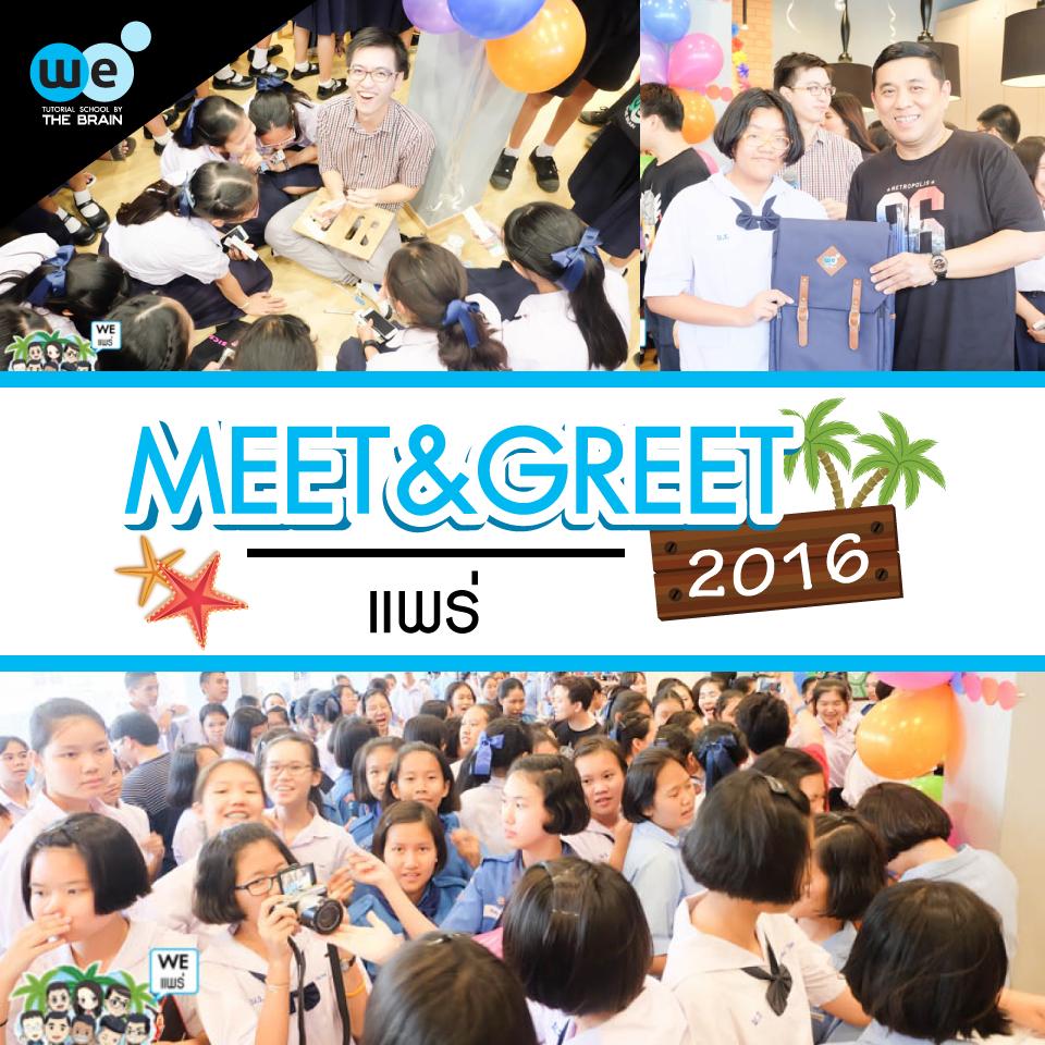 meet&greet-แพร่