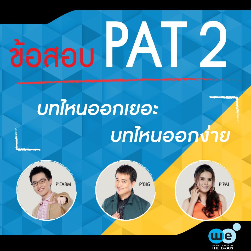 บทความ-เตรียมสอบ-PAT2