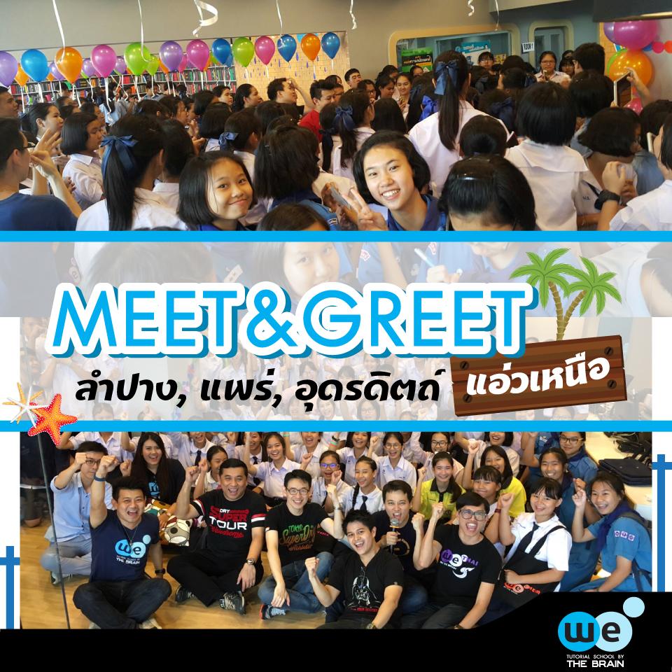 03-07-59-Meet&Greet-เหนือ