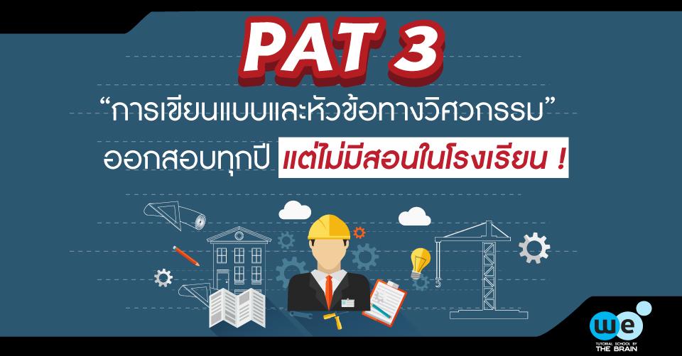 PAT3-เขียนแบบและหัวข้อทางวิศวกรรม