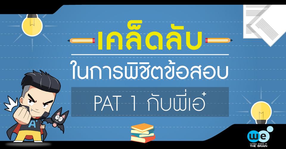 พิชิตข้อสอบ-PAT1