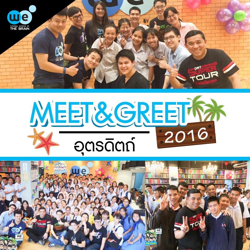 meet&greet-อุตรดิตถ์