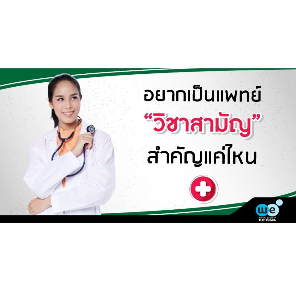แพทย์-วิชาสามัญ