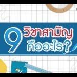 9 วิชาสามัญ คืออะไร?