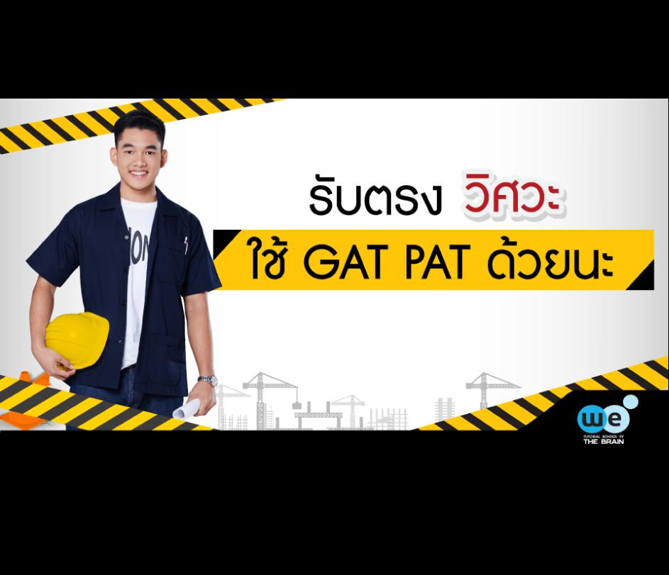 gat-pat-รับตรงวิศวะ-1