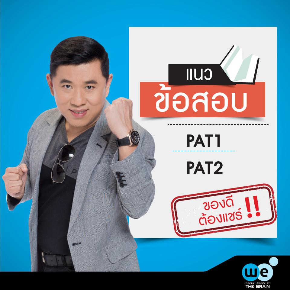 แนวข้อสอบ-pat1-pat2