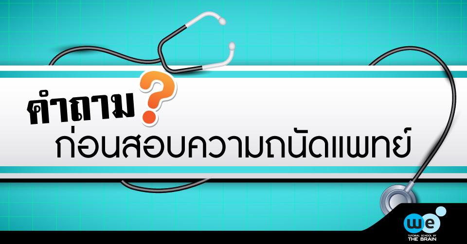 คำถาม-ความถนัดแพทย์