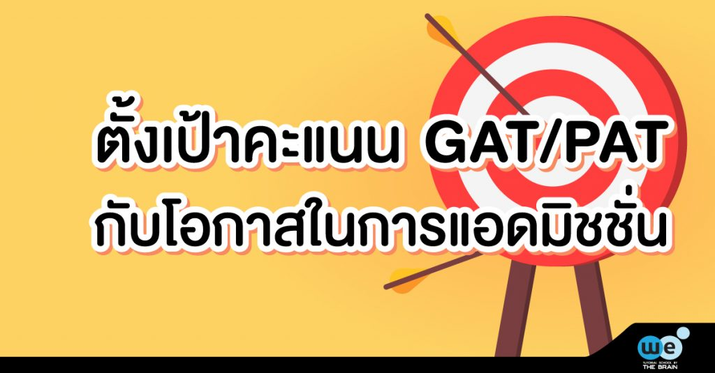 ตั้งเป้าคะแนน-GATPAT