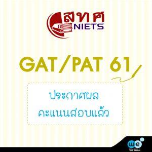 02-04-61-gatpat-61-ประกาศผล