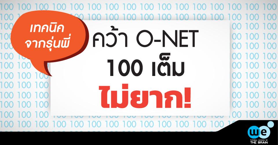 o-net-100-เต็ม