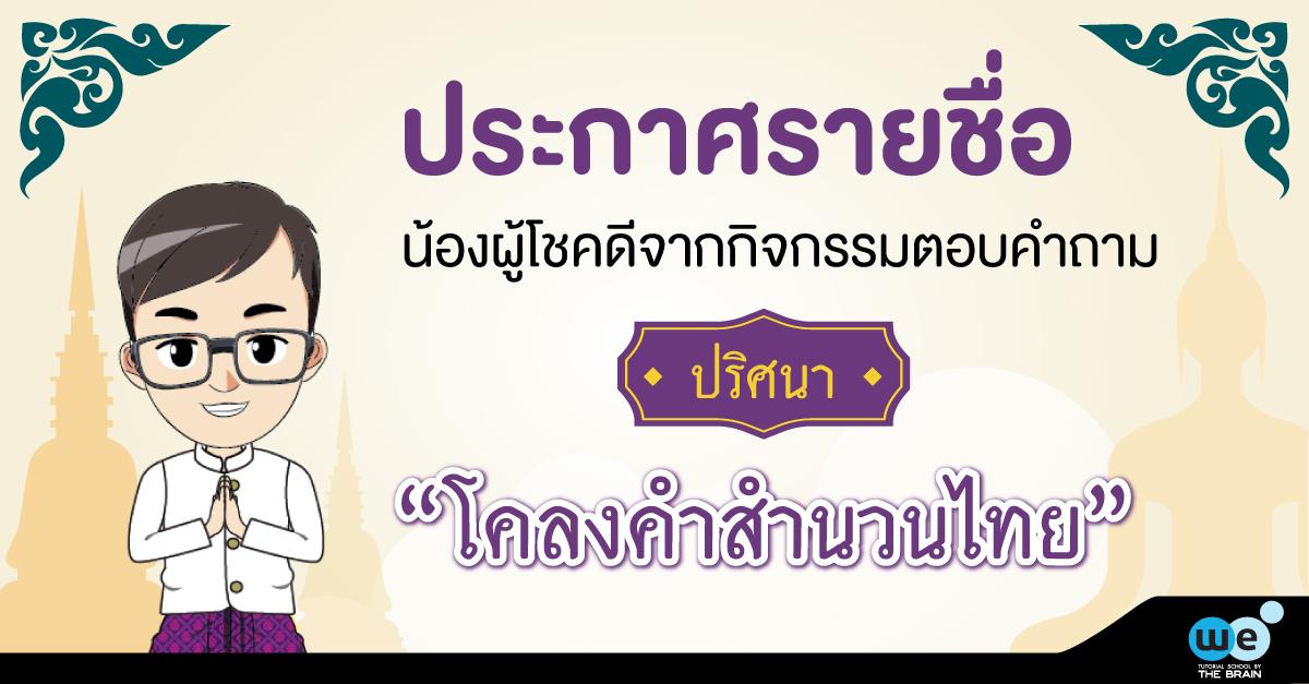 ประกาศรายชื่อปริศนาสำนวนไทย