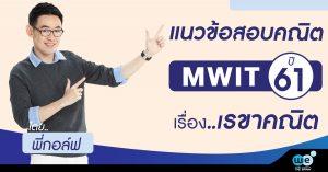 แนวข้อสอบ-MWIT61-เรขาคณิต