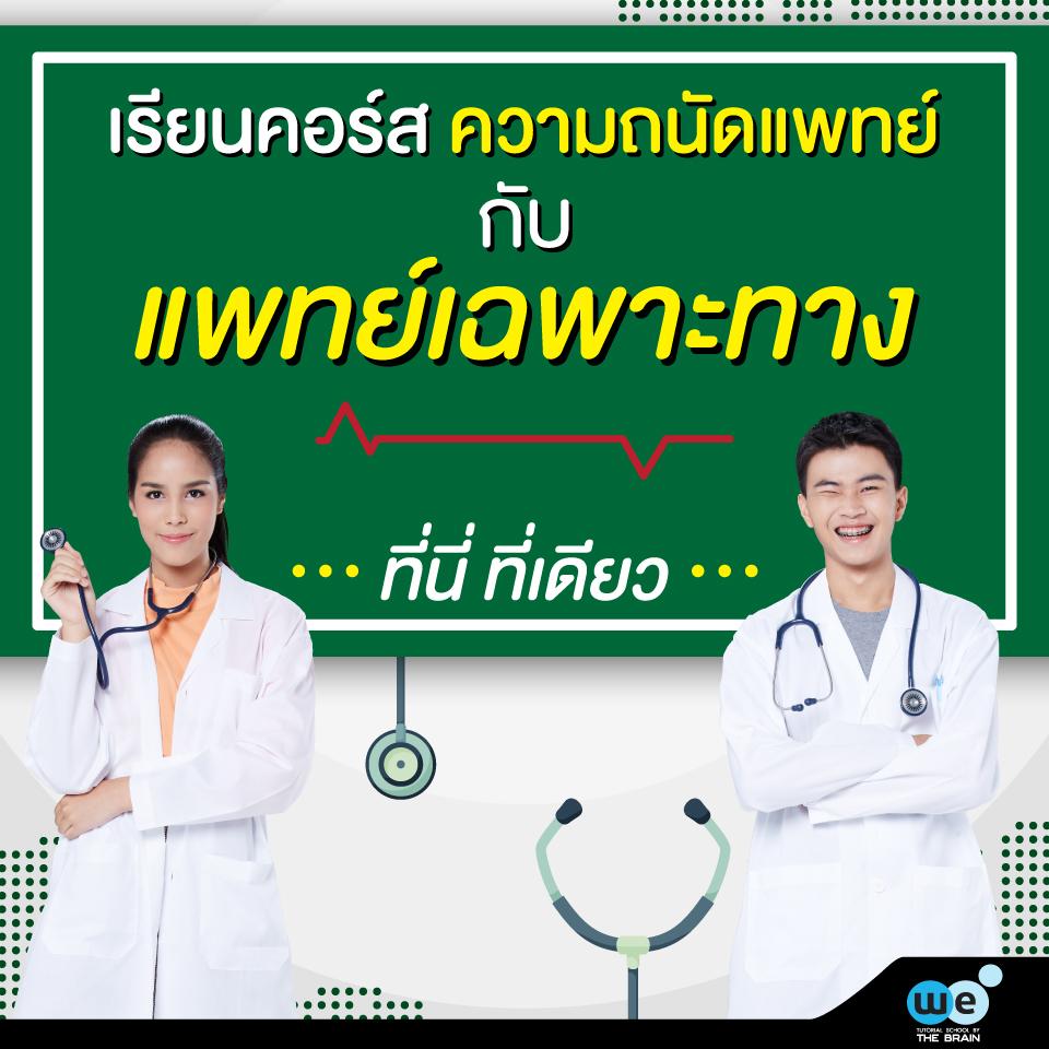 ความถนัดแพทย์-กสพท61