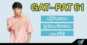ปฏิทินสอบ-GAT-PAT-61
