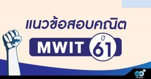18-08-60-แนวข้อสอบ-MWIT-61
