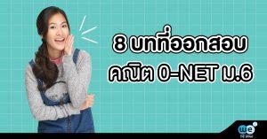 คณิต-ONET-61